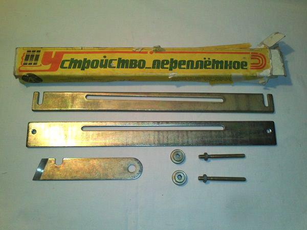 Инструменты для переплетчиков-любителей в СССР