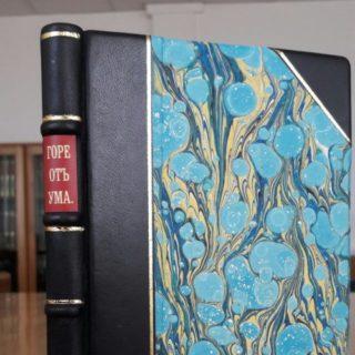 """03 1 e1479655872734 320x320 - Полукожаный переплет """"Горе от ума"""", 1873 года издания"""