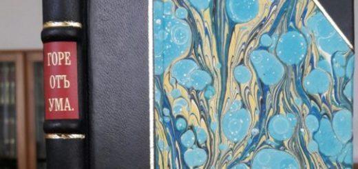 """03 1 e1479655872734 520x245 - Полукожаный переплет """"Горе от ума"""", 1873 года издания"""