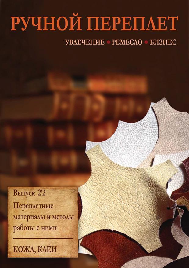 """33 - """"Ручной переплет - 03"""""""