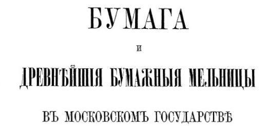 """Н.П. Лихачев """"Бумага и древнейшие бумажные мельницы в Московском государстве"""" (СПб, 1891)."""
