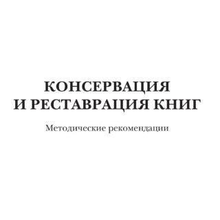 """Restavratsia i konservatsia knig 1987 1 1 320x320 - """"Реставрация и консервация книг"""""""