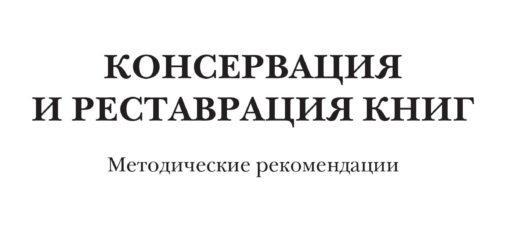 """Restavratsia i konservatsia knig 1987 1 1 520x245 - """"Реставрация и консервация книг"""""""