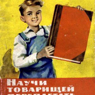 """""""Научи товарищей переплетать"""""""