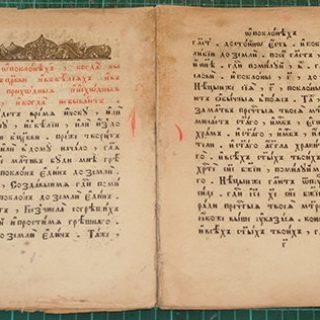 Нумерация в церковно-славянских книгах