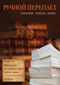 """""""Ручной переплет - 02"""""""