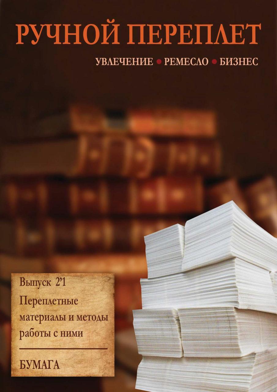 """2v 1 - """"Ручной переплет - 02"""""""