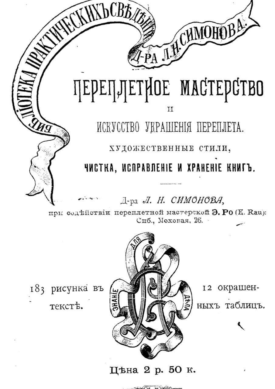 Simonov - Переплетное мастерство и искусство украшения переплета: Художеств. стили, чистка, исправление и хранение книг