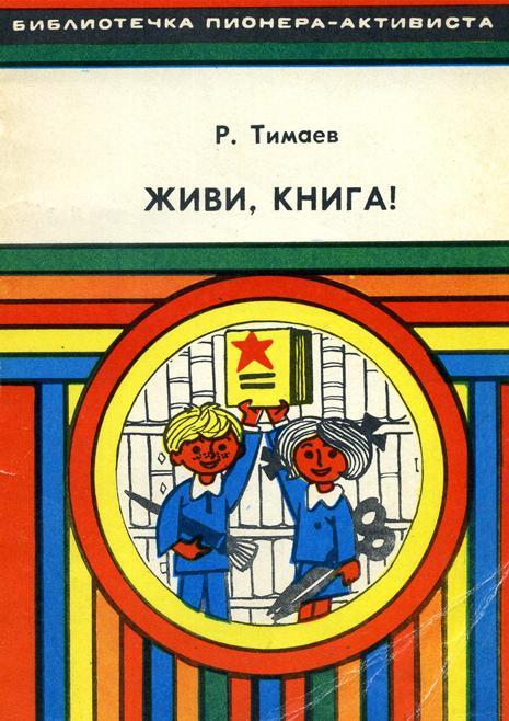 "Timaev 1 - ""Живи, книга!"""