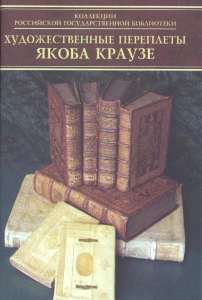 Якоб Краузе