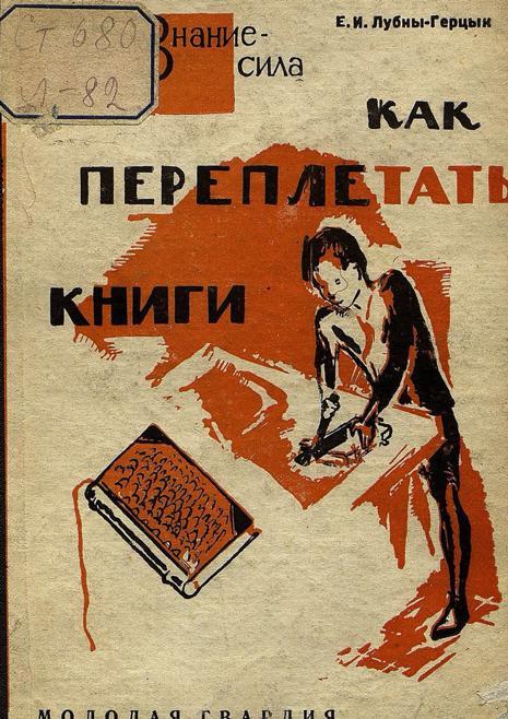 lubny - Как переплетать книги