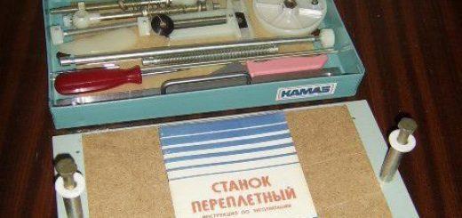 Советские переплетные наборы