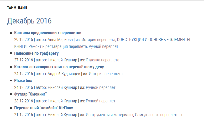 2016 12 30 012709 - Как посмотреть список записей сайта в хронологическом порядке?