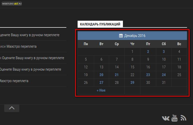 2016 12 30 014226 - Как посмотреть список записей сайта в хронологическом порядке?