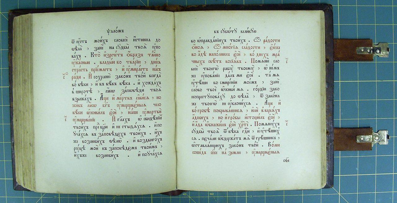 Псалтырь 1910 г